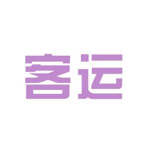 合肥客运总公司第八分公司logo