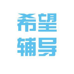 希望辅导学校logo