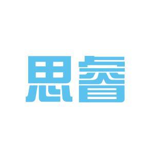 思睿教育咨询logo