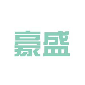 西安豪盛集团logo