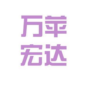 绵阳市万苹建筑公司logo