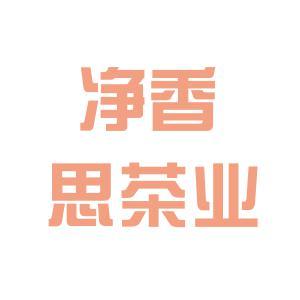 厦门净香思茶业logo