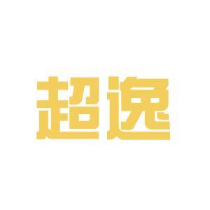 超逸集团logo