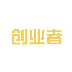 创业者logo