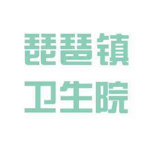琵琶镇卫生院logo