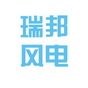 湘潭瑞邦风电科技有限公司logo