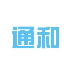 通和贸易logo
