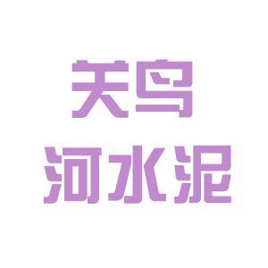关鸟河水泥logo