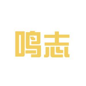 鸣志教育logo