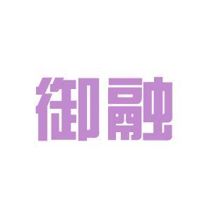 御融生活空间logo