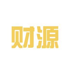财源公司logo