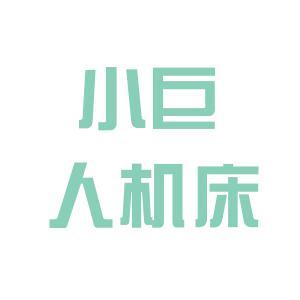 宁夏小巨人logo