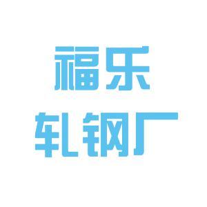 郴州轧钢厂logo