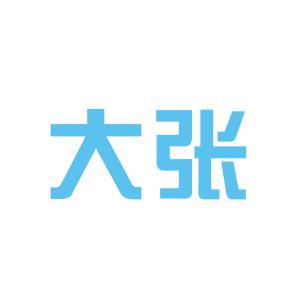 河南大张实业logo