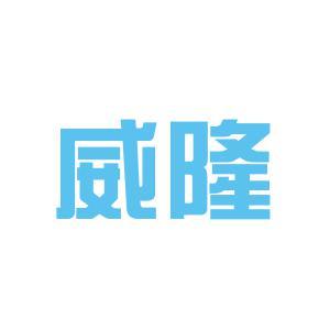 威隆商贸logo
