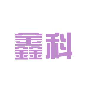 河北鑫科集团logo