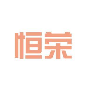 恒荣塑胶logo