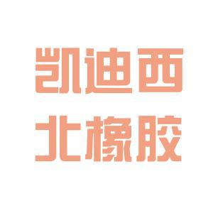 凯迪西北橡胶有限公司logo