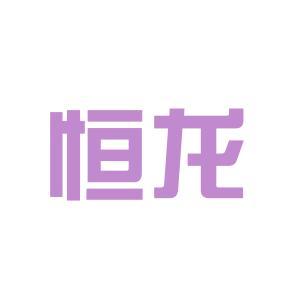 恩施恒龙logo