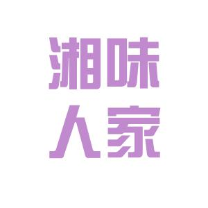 湘味人家logo