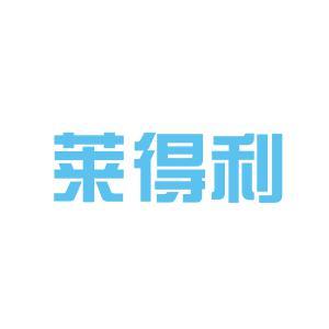 莱得利皮具logo
