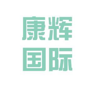 康辉国际旅行社有限郑汴路营业部logo