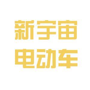河北新宇宙电动车有限公司logo