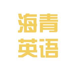 六盘水钟山区海青英语培训学校logo