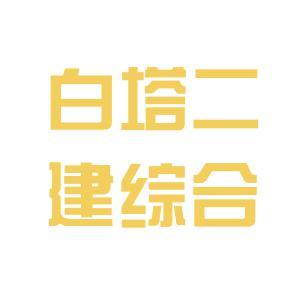 白塔二建房地产综合开发logo