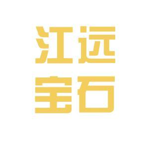 梧州江远宝石有限公司logo