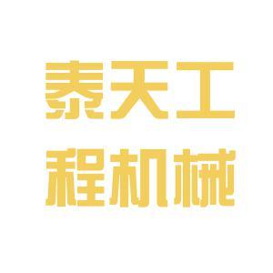 吉林泰天工程机械有限公司logo