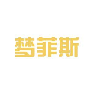梦菲斯进出口logo