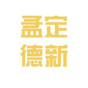 云南孟定德新汽车维修服务中心logo