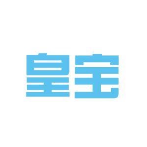 皇宝集团logo