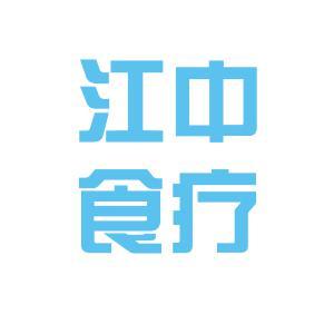江西江中科技食疗有限公司logo