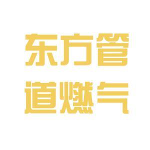 鄞州东方管道燃气有限公司logo