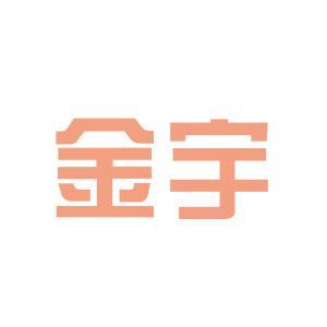 南部县金宇房地产开发哟徐公司logo