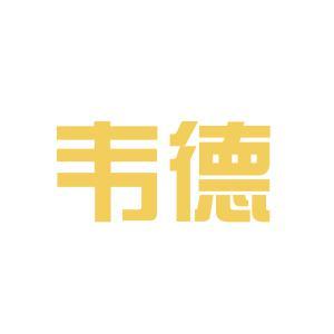 伟德教育logo