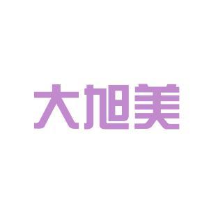 大旭美化妆品logo