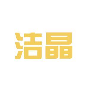 华仁药业(日照)有限公司logo