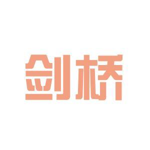 抚顺剑桥少儿英语学校logo