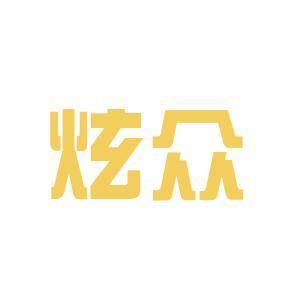 炫众科技logo