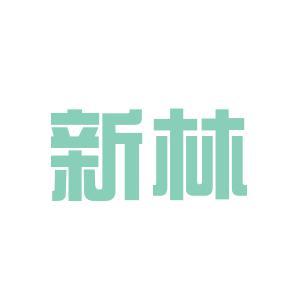 河南信阳新林房地产有限公司logo