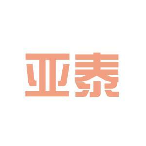 兰溪亚泰旅游公司logo