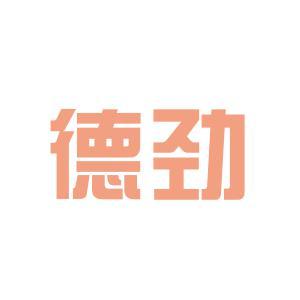 深圳德劲电子有限公司logo