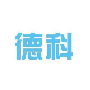 浙江德科logo