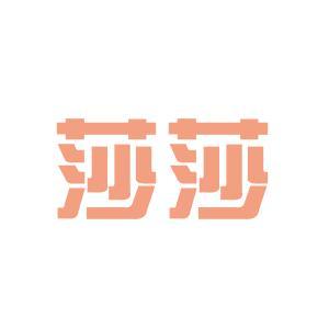 莎莎化妆品logo