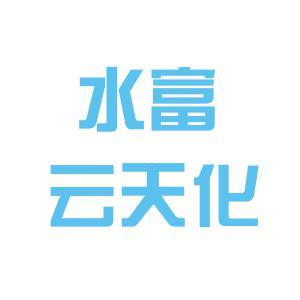 水富云天化公司logo