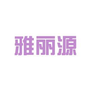 雅丽源日用品logo