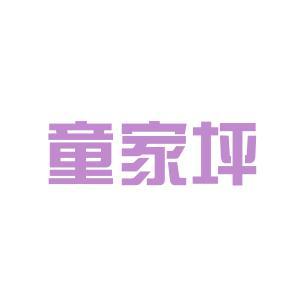 童家坪小学logo